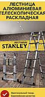 Лестница трансформер алюминиевая STANLEY Высота-3.8 / Стремянка СТЕНЛИ. Лестница телескопическая раскладная