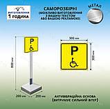 Знак паркування для інвалідів зі стрілою на ніжці плиті, фото 2