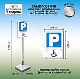 Знак паркування для інвалідів зі стрілою на ніжці плиті, фото 3