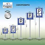 Знак паркування для інвалідів зі стрілою на ніжці плиті, фото 8