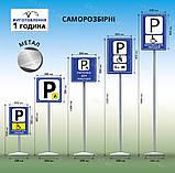 Знак паркування для інвалідів зі стрілою на ніжці плиті, фото 9