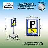 Знак паркування для інвалідів зі стрілою на ніжці плиті, фото 10