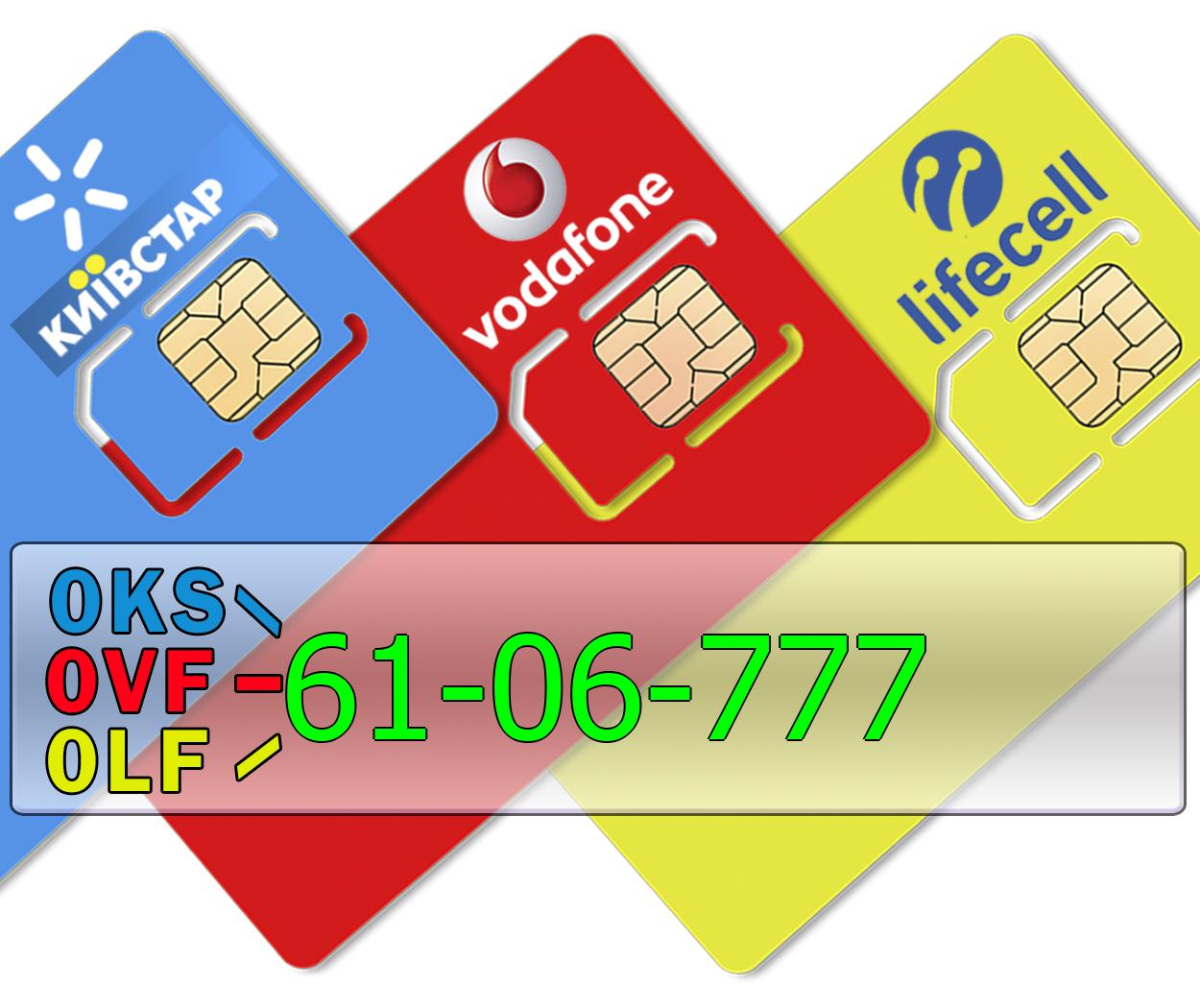 Тріо 0KS-61-06-777 0LF-61-06-777 0VF-61-06-777 Київстар, lifecell, Vodafone
