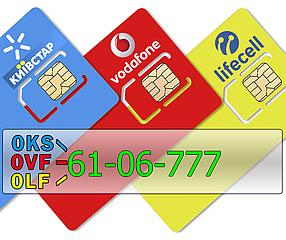 Трио 0KS-61-06-777 0LF-61-06-777 0VF-61-06-777 Киевстар, lifecell, Vodafone