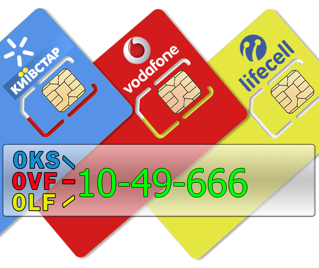 Трио 0KS-10-49-666 0LF-10-49-666 0VF-10-49-666 Киевстар, lifecell, Vodafone