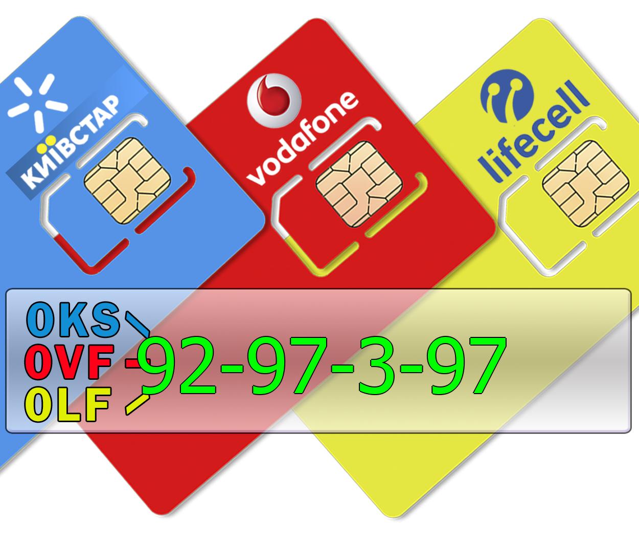 Трио 0KS-92-97-3-97 0LF-92-97-3-97 0VF-92-97-3-97 Киевстар, lifecell, Vodafone