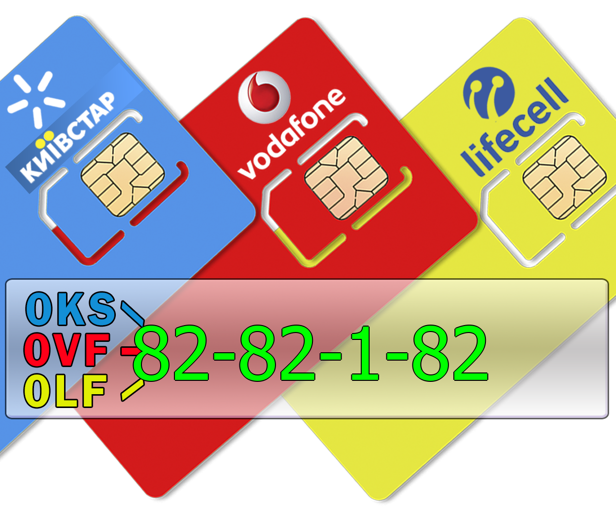 Трио 0KS-82-82-1-82 0LF-82-82-1-82 0VF-82-82-1-82 Киевстар, lifecell, Vodafone
