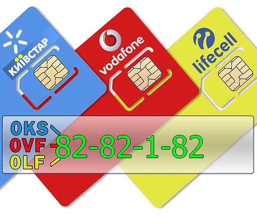 Трио 0KS-82-82-1-82 0LF-82-82-1-82 0VF-82-82-1-82 Киевстар, lifecell, Vodafone, фото 2