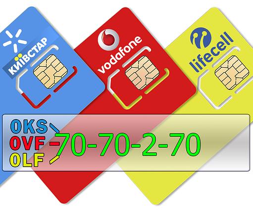 Трио 0KS-70-70-2-70 0LF-70-70-2-70 0VF-70-70-2-70 Киевстар, lifecell, Vodafone, фото 2