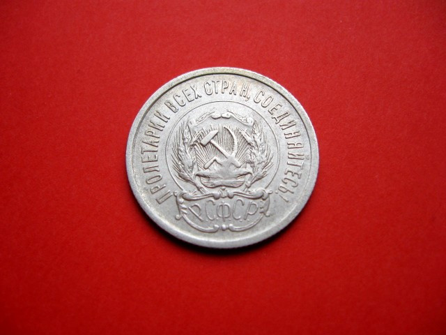 Серебро 500 пробы Монета 20 копеек 1923 года РСФСР