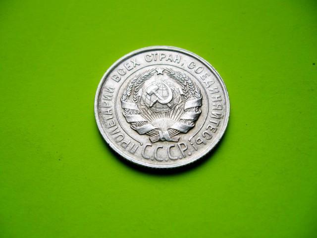 Срібна Монета 20 копійок 1930 рік СРСР