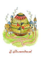 Открытка с пасхальным яйцом