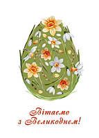 Открытка с пасхальным яйцом и нарциссами