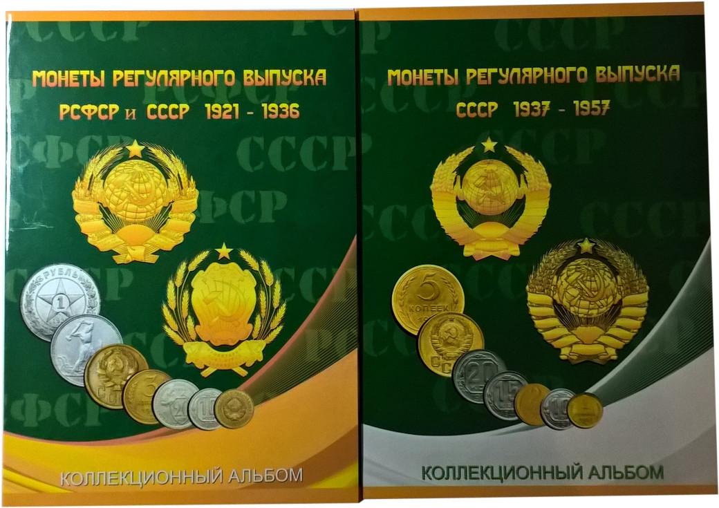 Альбом для монет СССР регулярного выпуска в двух томах: 1921-1936 и 1937-1957