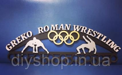 Медальница греко-римская борьба, полка для медалей