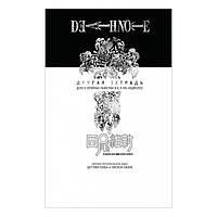 Манга Тетрадь смерти. Другая тетрадь. Дело о серийных убийствах B.B. в Лос-Анджелесе - Death Note (12287)
