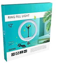Кільцева лампа 30 см, кругла лампа, лед лампа QX300