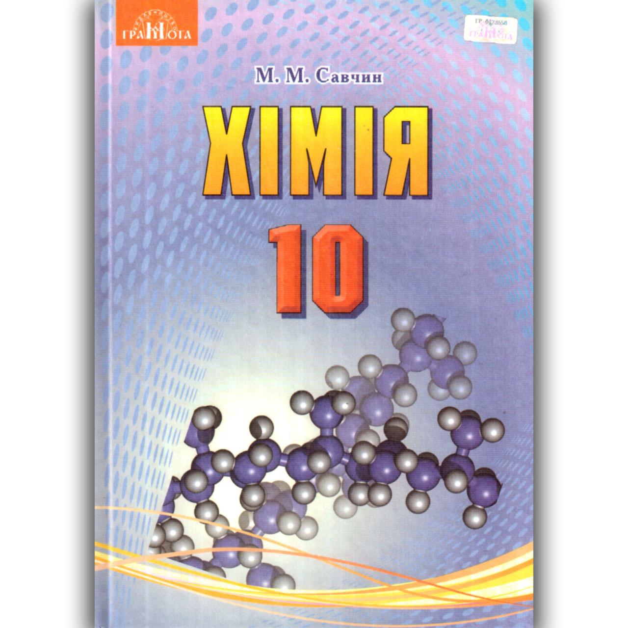Підручник Хімія 10 клас Рівень стандарту Авт: Савчин М. Вид: Грамота