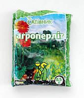 Агроперлит 0.5л