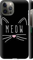 "Чехол на Apple iPhone 12 Pro Max Kitty ""3677c-2054-44019"""