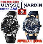 Часы механические мужские наручные Ulysse Nardin El Toro, Копия ААА брендовые швейцарские часы.