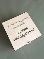 Деревяная коробка с индивидуальной гравировкой. Деревяная коробка под подарок.Упаковка для подарка.
