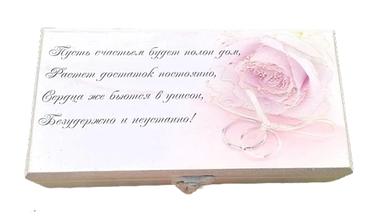 Шкатулка для денег купюрница деревянная . Шкатулка под деньги  Свадебная 115 Ш подарок