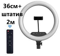 Профессиональная кольцевая светодиодная LED лампа 36 см, селфи кольцо 220В (со штативом 2м + пульт ДУ)