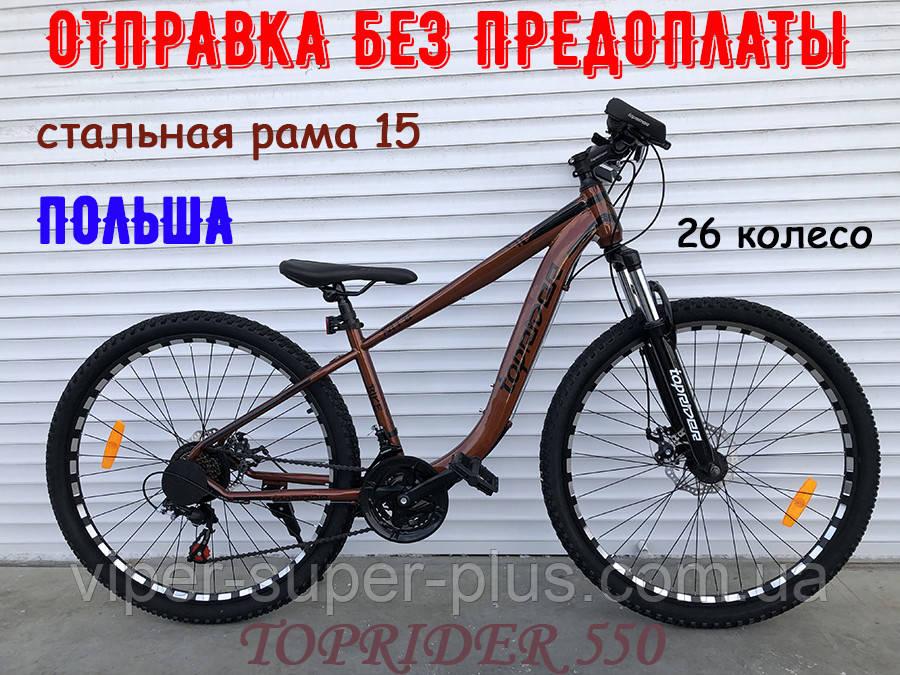 ✅ Горный Стальной Велосипед TopRider 26 Дюйм 550 Рама 15 Коричневый SHIMANO
