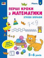 Ігрові вправи. Перші кроки з математики. Рівень 2 Активний розвиток талантів
