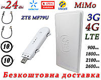 Полный комплект для 4G/LTE/3G c ZTE MF79U + Антенна планшетная MIMO 2×24dbi ( 48дб ) 698-2690 МГц