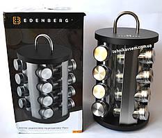 Набор для специй Edenberg EB-4027