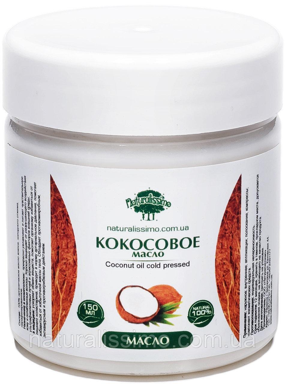 Масло кокосовое, 150 мл Naturalissimo (hub_MBrd03797)