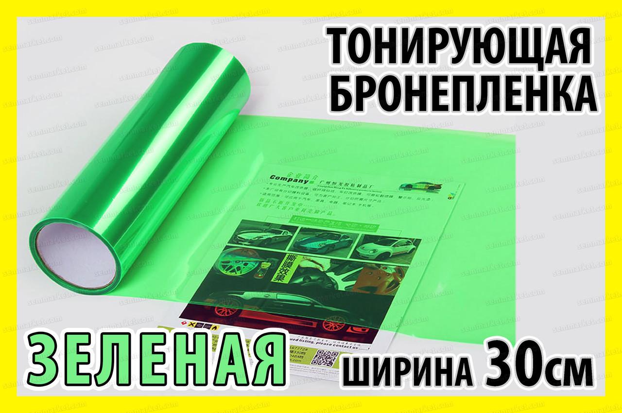 Авто пленка защитная Annhao глянцевая зеленая 30х100см тонировочная броне ударостойкая