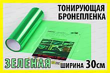 Авто плівка захисна Annhao глянсова зелена 30х100см тонувальна броні ударостійка