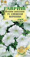 Петуния Снежная королева F1амп. 10 шт. гранул. пробирка