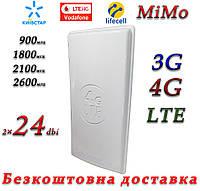 4G/3G/LTE Антенна планшетная MIMO 2×24dbi ( 48дб ) Lifecell, Vodafone, Киевстар 698-2690 МГц( B1+B3+B7+B8)