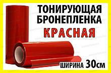 Авто плівка захисна Annhao червона глянцева 30х100см тонувальна броні ударостійка