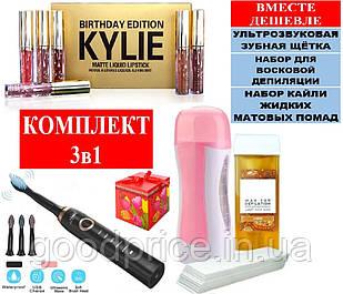 Женский подарочный набор 3 в 1 зубная щетка + набор помад + набор для восковой депиляции в подарочной коробке