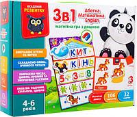 Развивающая настольная игра для детей 3в1 (English, Азбука, Математика) VT5412-04