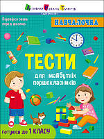 Обучалочка (Укр.) Тесты для будущих первоклассников, 5+ 80 с.