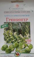 Семена капусты брюссельской Гронигер  150 шт
