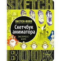SketchBook Аниматора Рос ОКО