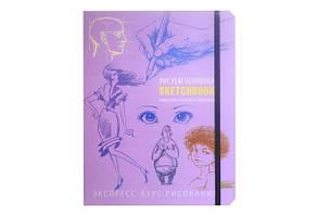 SketchBook Рисуем человека Рос ОКО бузковий
