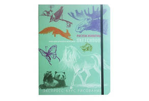 SketchBook Рисуем животных Рос ОКО м'ятний