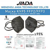 Респиратор FFP2 KN95 с клапаном, Многоразовая маска для лица, для медиков, от вирусов ОРИГИНАЛ