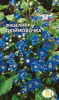 Фацелия Дюймовочка (колокольчиковая, ярко-синяя) (Евро, 0,5)