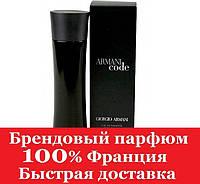 Парфюм мужской Armani Code Армани Код