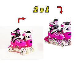 Детские Раздвижные ролики квады Scale Sports малиновый цвет, размер 29-33 и 34-37 SS