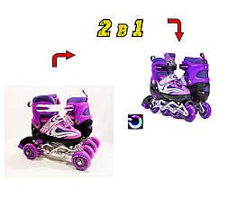 Детские ролики для начинающих квады размер 29-33 LikeStar (2в1) фиолетовый цвет Y1